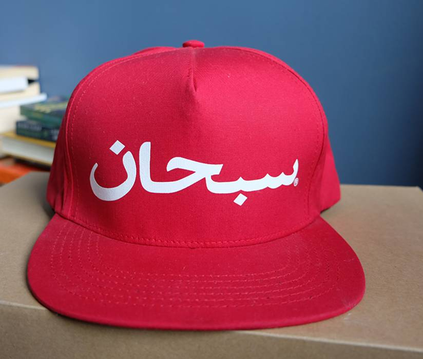 Supreme Arabic logo 5-panel hat Size one size - Hats for Sale - Grailed 2510c970735
