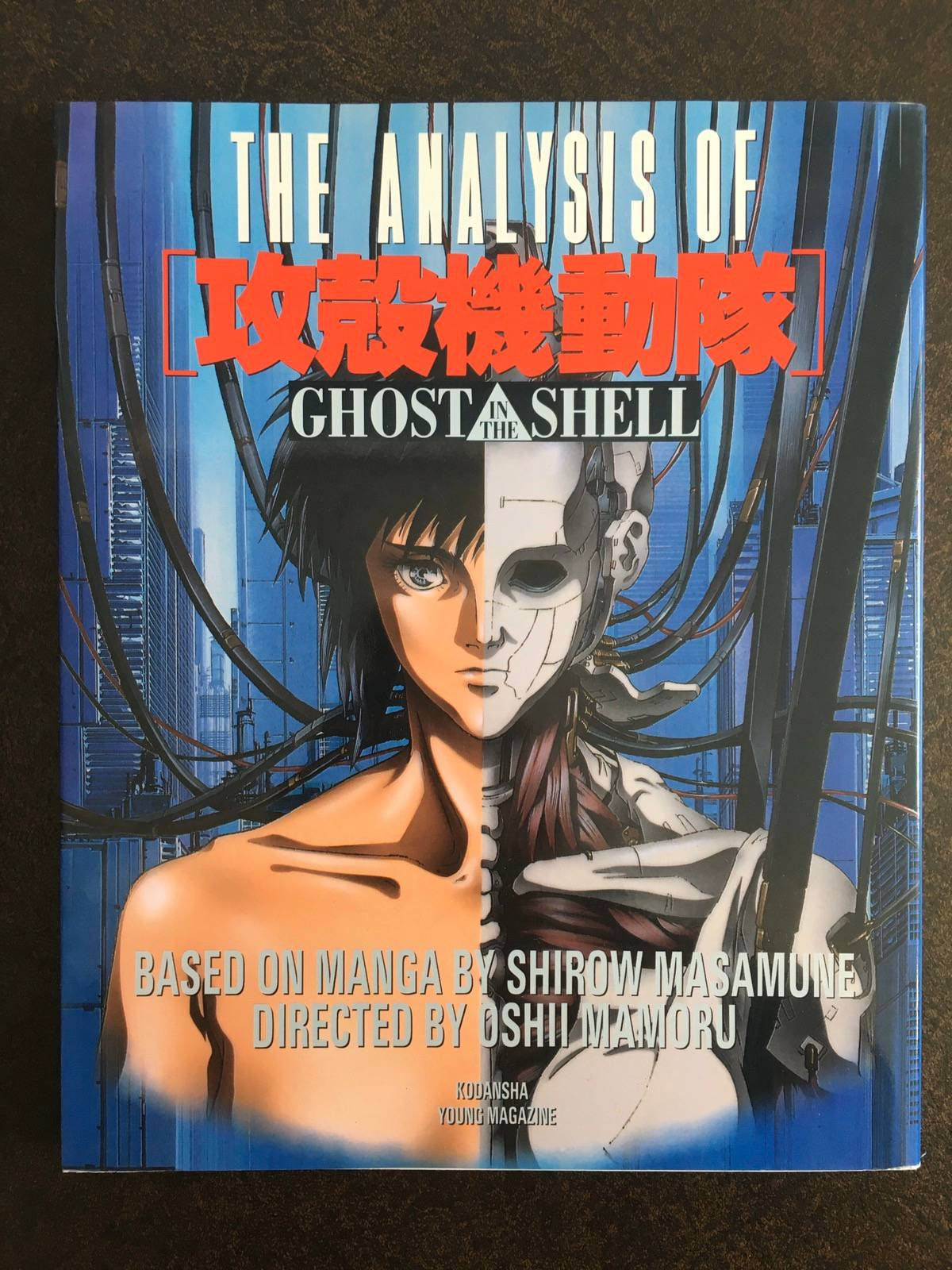 Vintage Analysis Of Ghost In Shell Book Poster Anime Manga Vintage Grailed