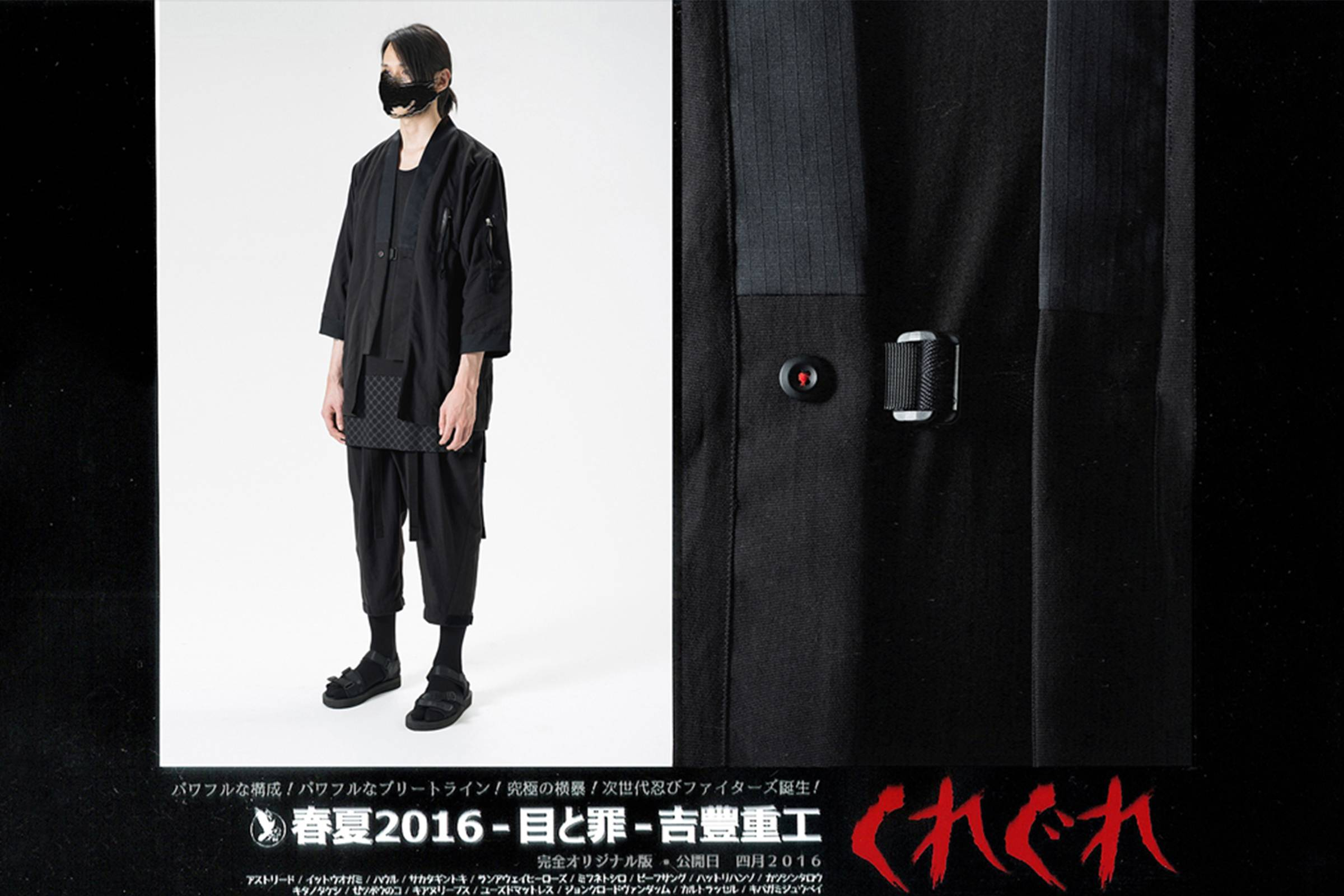 Guerrilla Group Spring/Summer 2016 collection