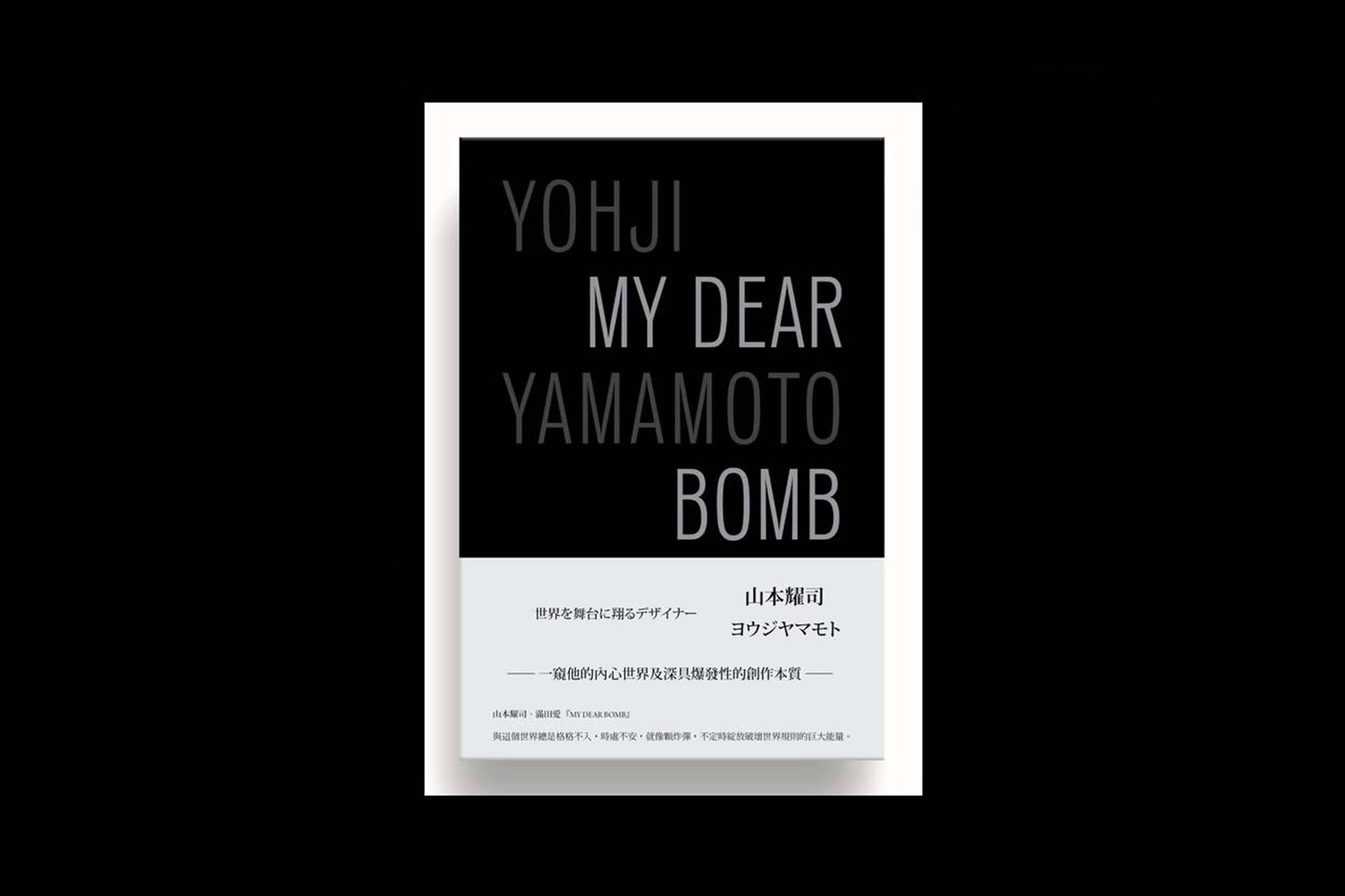Yohji Yamamoto: My Dear Bomb (Ludion 2010)