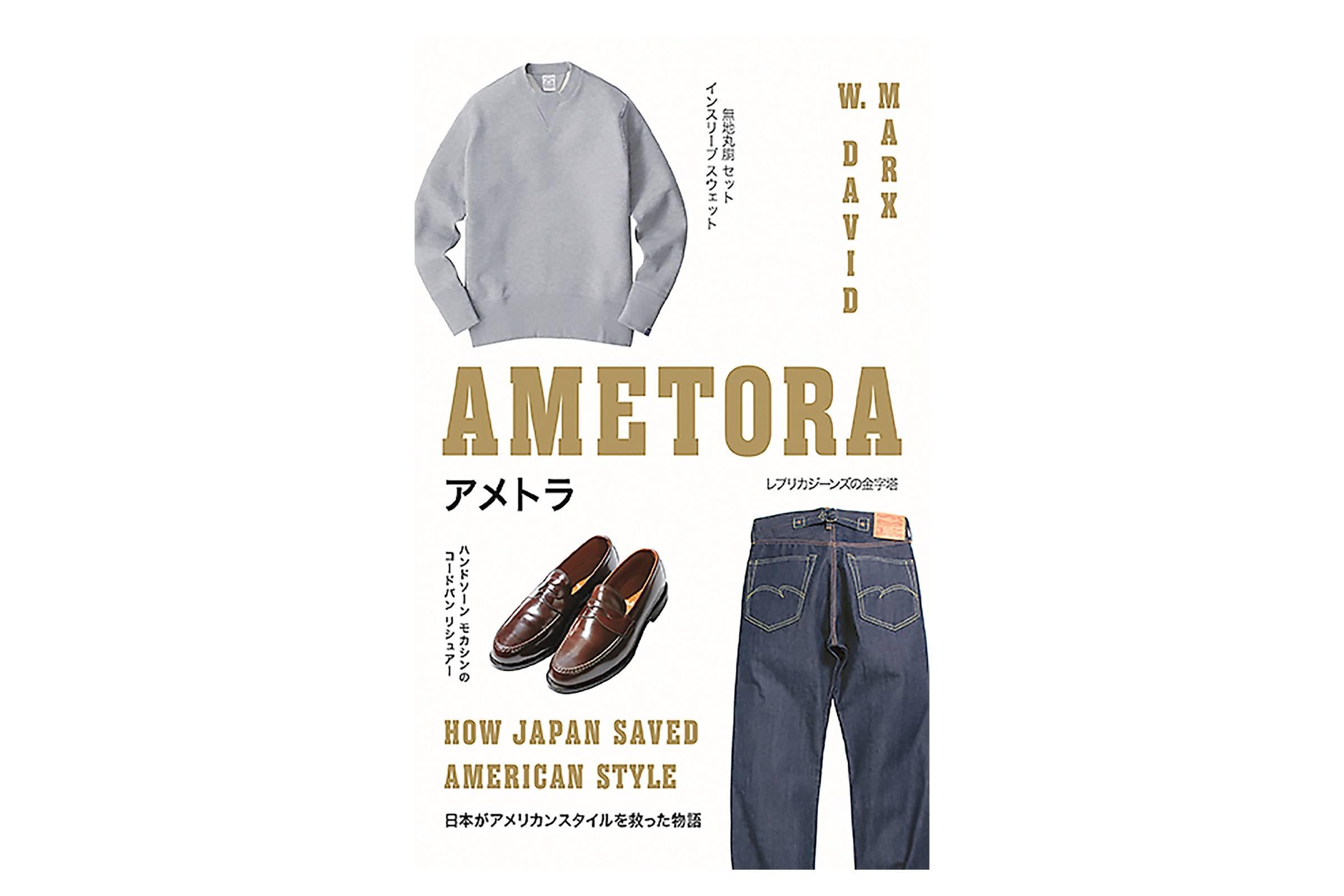 """Ametora: How Japan Saved American Style"" (2015)"