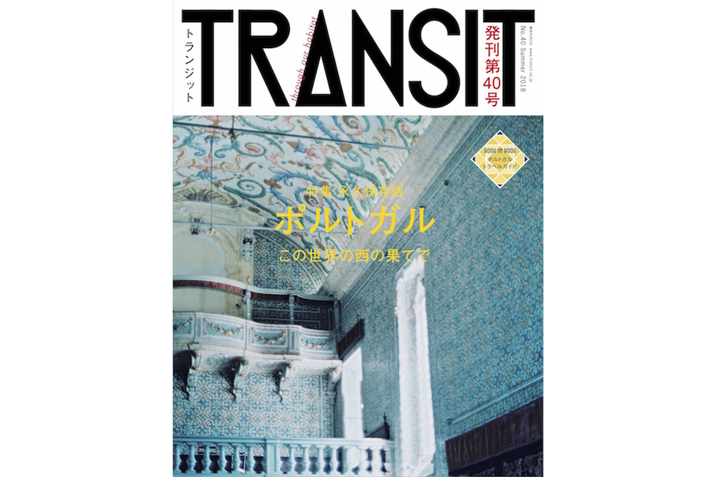 """Transit"" magazine's 40th issue, released for the summer 2018 season"